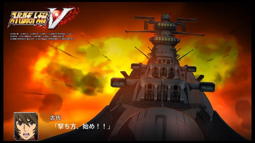 ヤマト 戦闘2