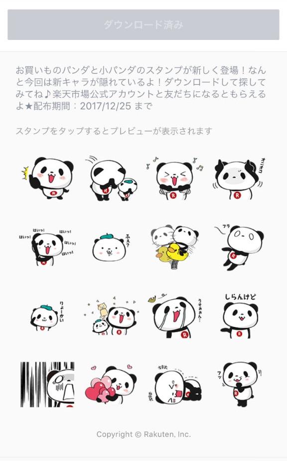 お買い物パンダ3