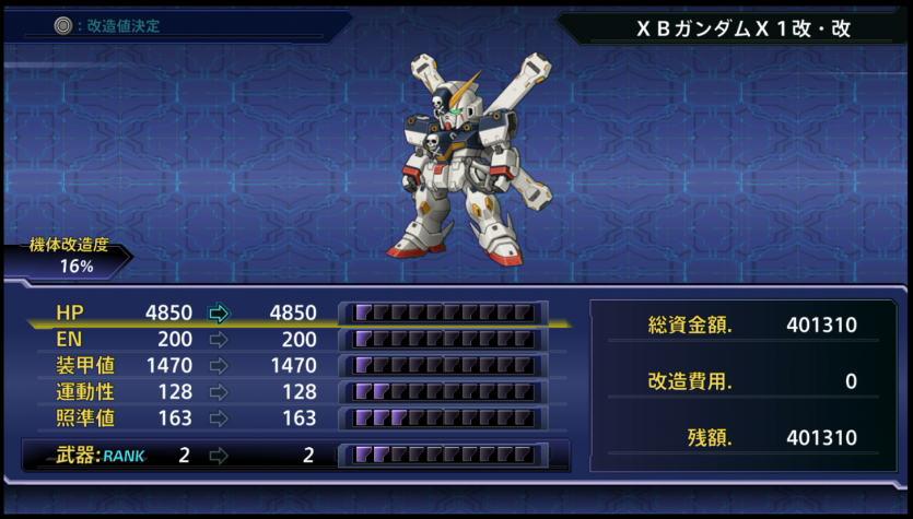 もう一機のX1