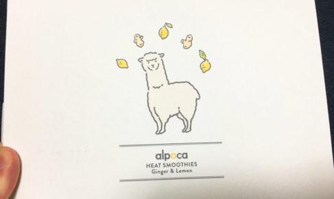 アルポカ1