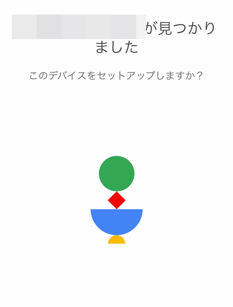 グーグルホームミニ7