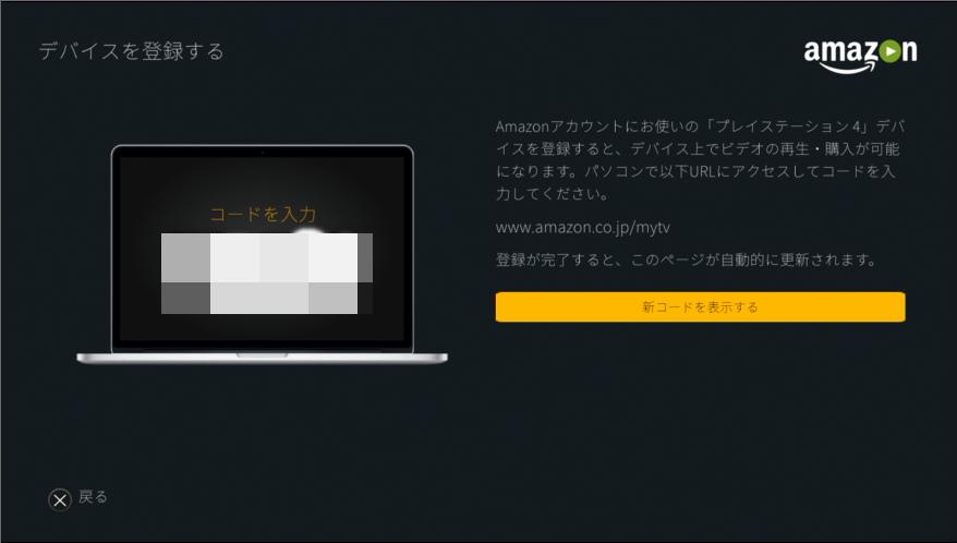 コード画面