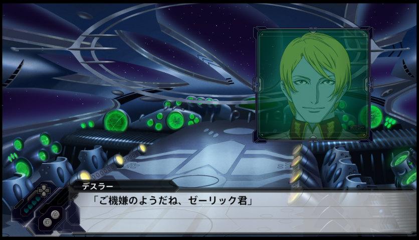 ゼルグート撃墜3