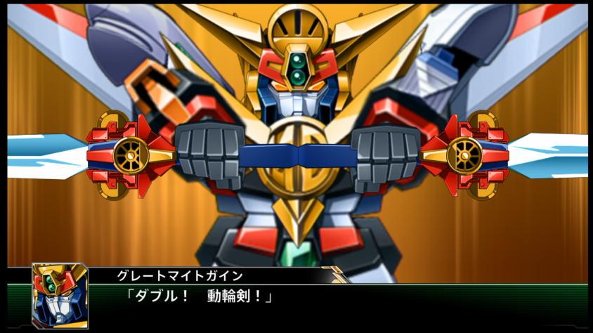 ダブル動輪剣2