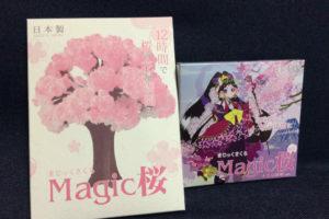 マジック桜1