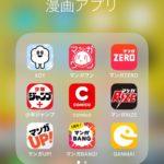 マンガアプリ