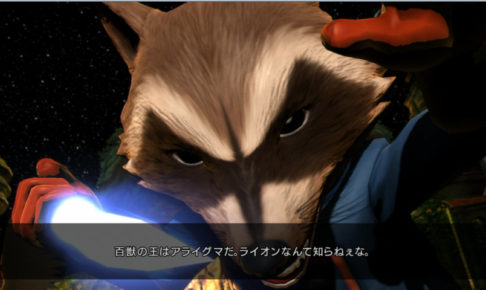 ロケット・ラクーン5