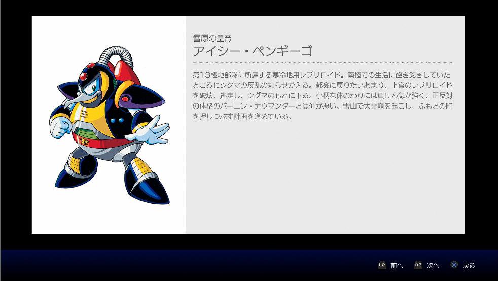 ロックマンXコレクション10