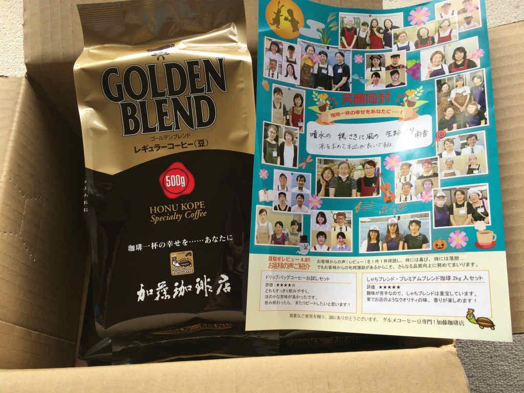 加藤コーヒー