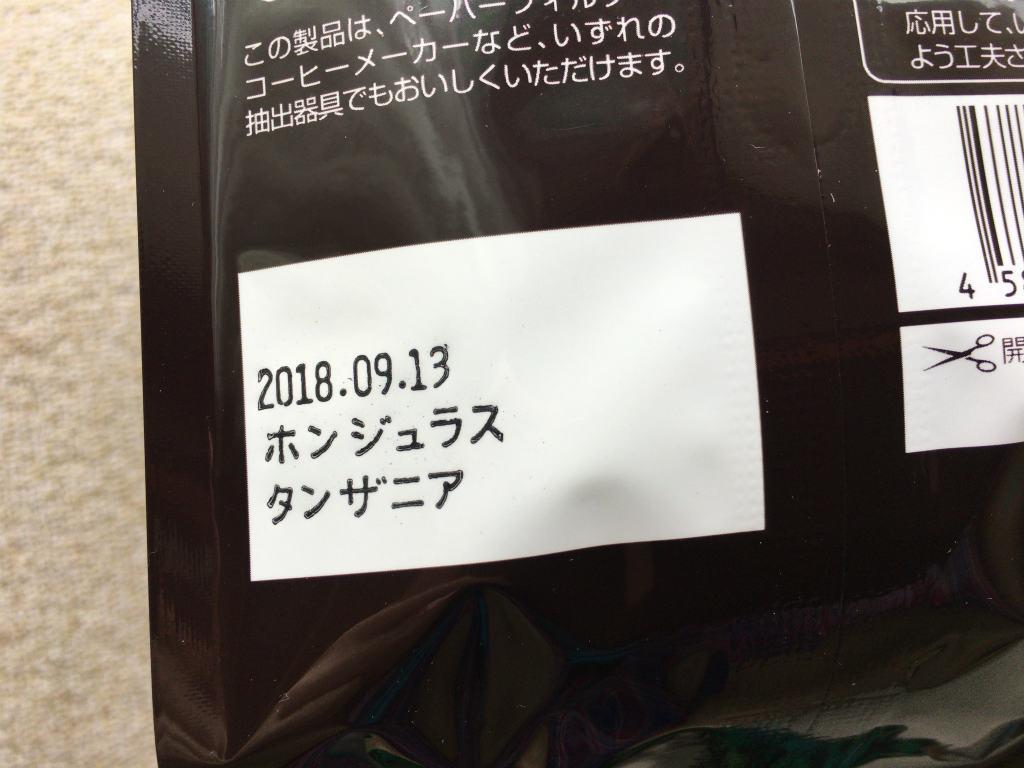 加藤コーヒー3