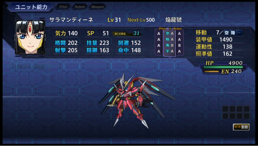 味方の焔龍號