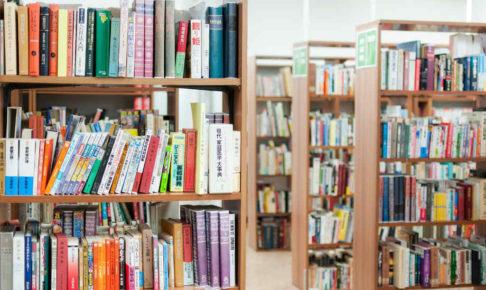 図書館で作業すると捗る