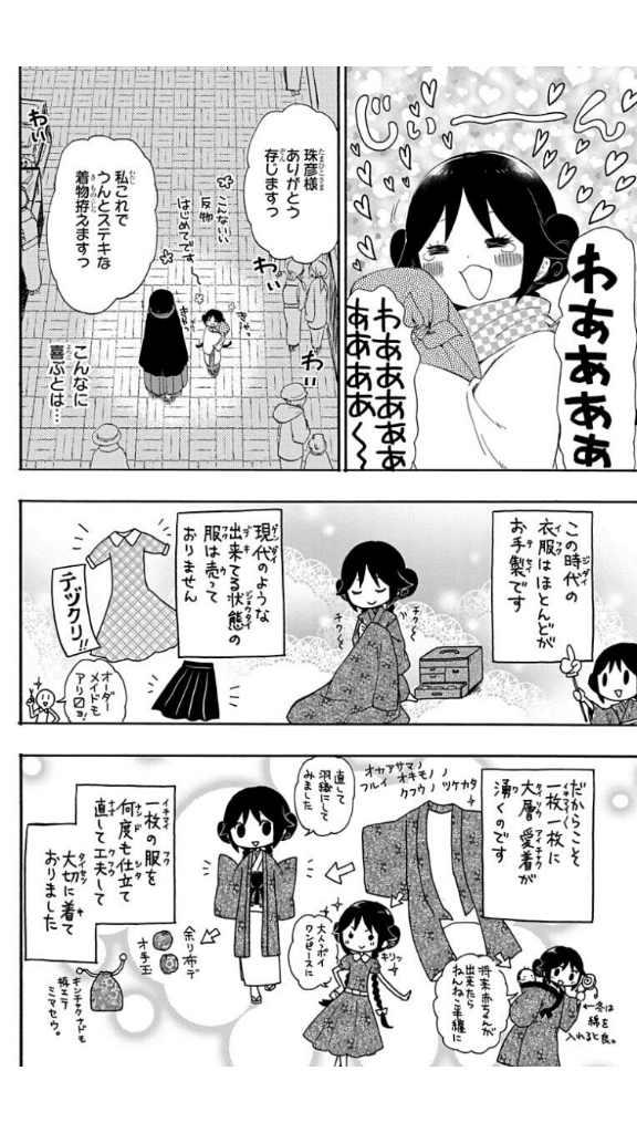 大正処女御伽話6