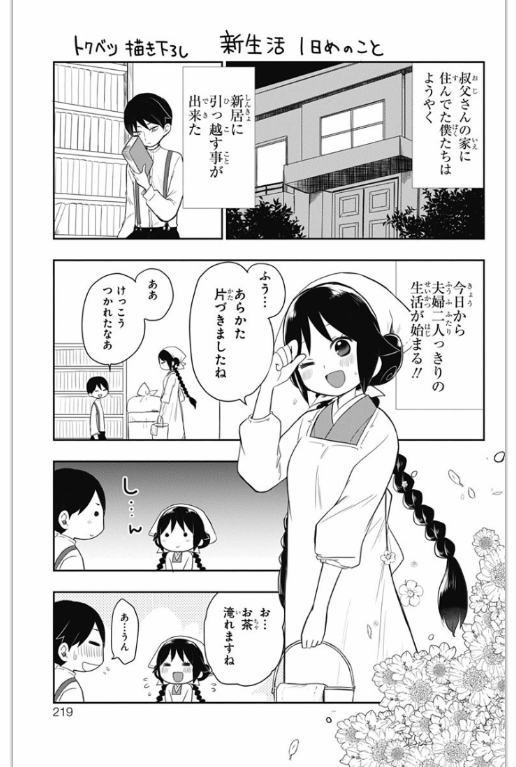 大正処女御伽話8