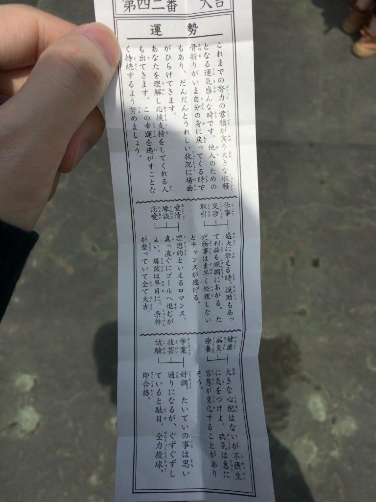 太皷谷稲成神社6