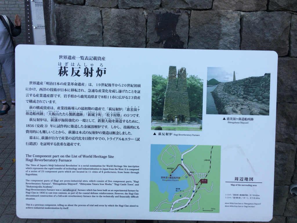 山口県旅行8