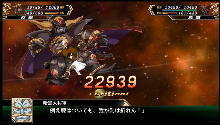 暗黒大将軍3