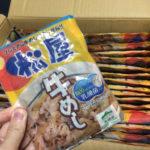 松屋の冷凍の牛飯の具を買ってみたらすごい美味しかったので紹介! 1P200円の時なら完全にアリだ!