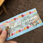 久々に松江フォーゲルパークに行ったら記憶よりもずっといいところだった 見どころたくさん!