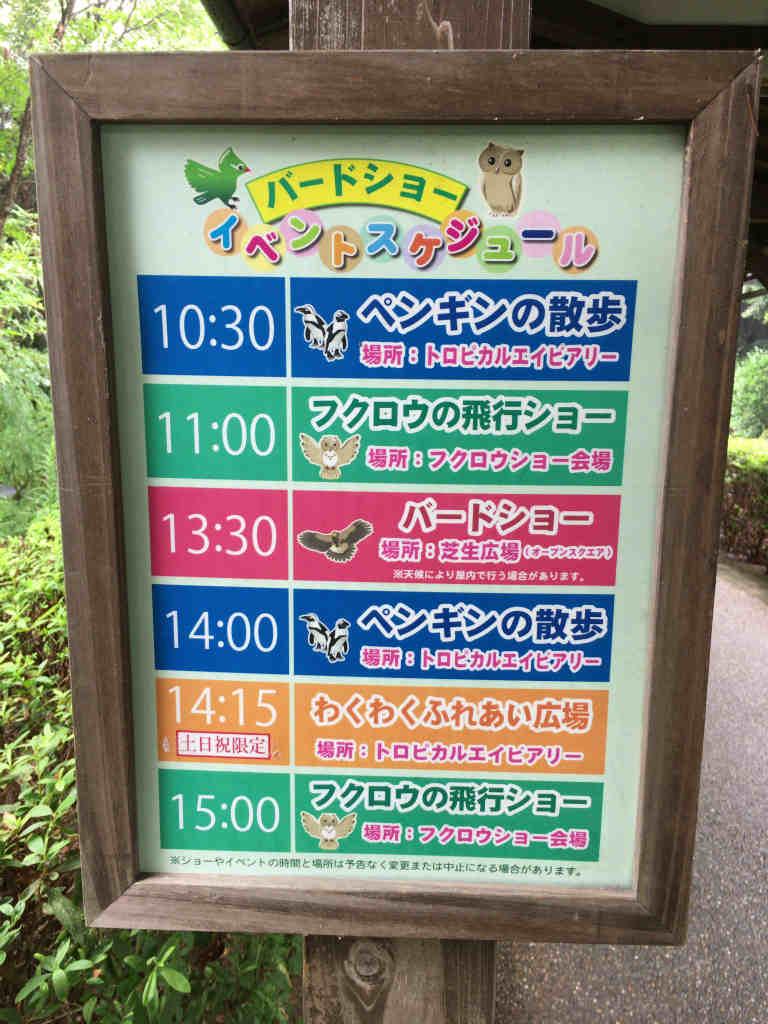 松江フォーゲルパーク48