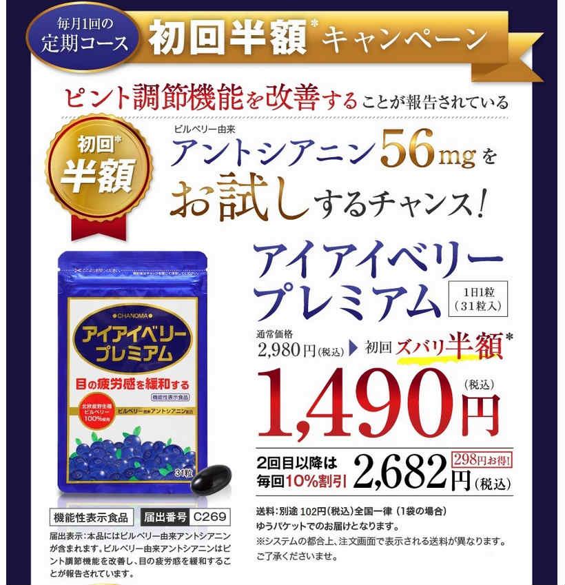 株式会社宇治田原製茶場 アイアイベリープレミアム1