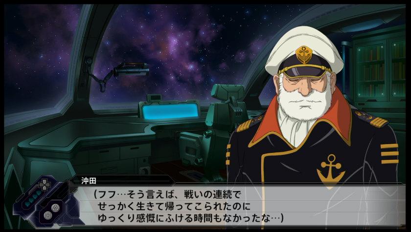沖田艦長の最後