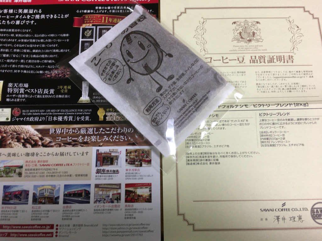 澤井珈琲2