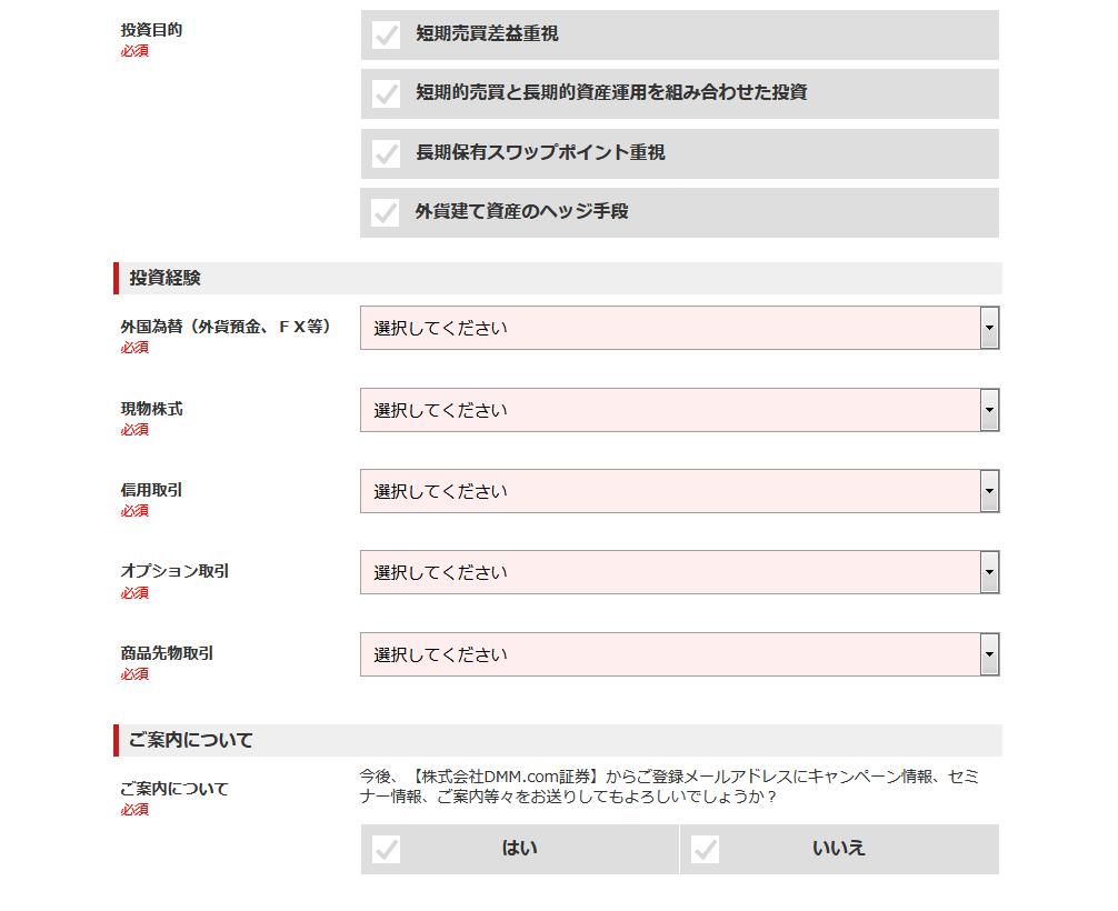 為替ジャパン7
