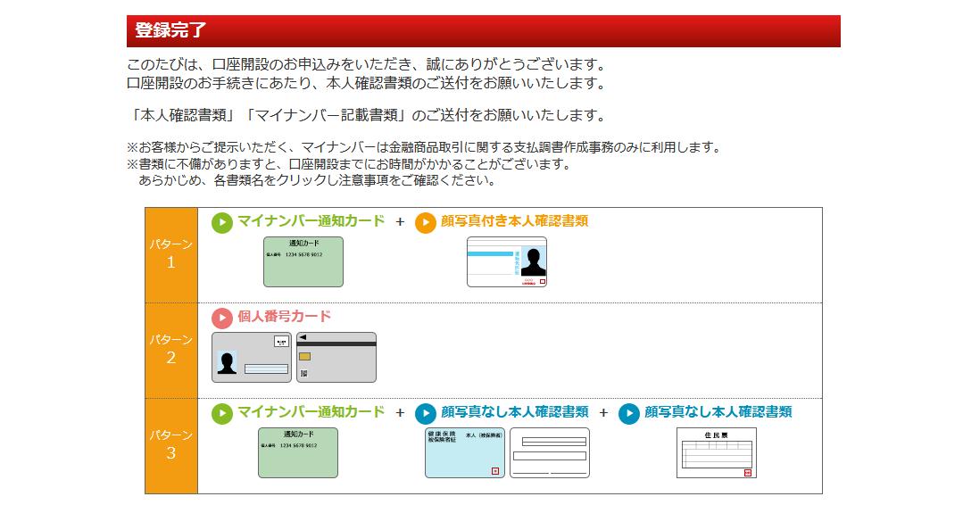 為替ジャパン8