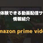 "<span class=""title"">無料で体験できる動画配信サービス情報を紹介 Amazon prime video</span>"