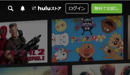無料で体験できる動画配信サービス 紹介 hulu2