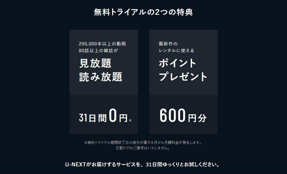 無料体験U-NEXT1