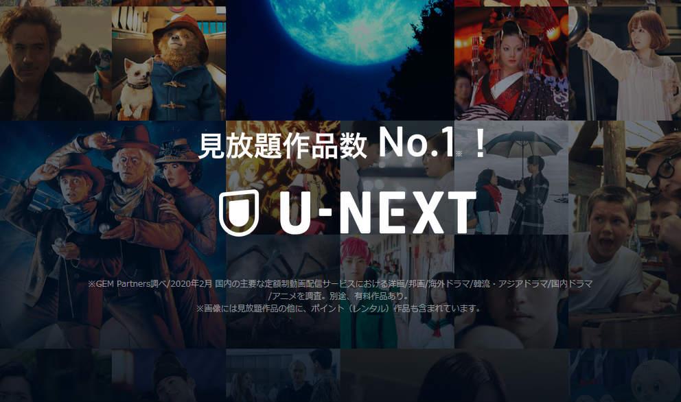無料体験U-NEXT3