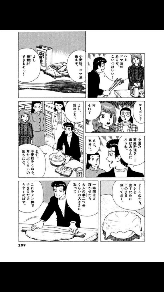 美味しんぼ1