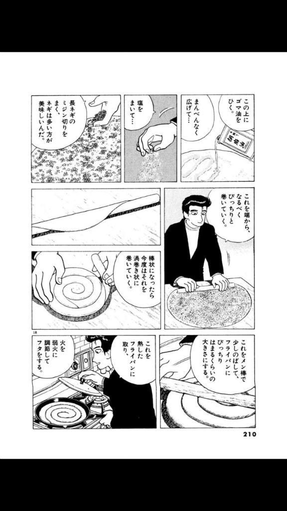 美味しんぼ2