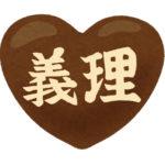 バレンタインに職場でもらう義理チョコ、マジでいらない