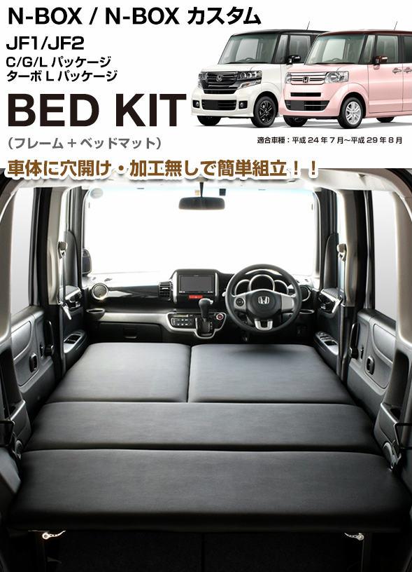車中泊用ベッドキット