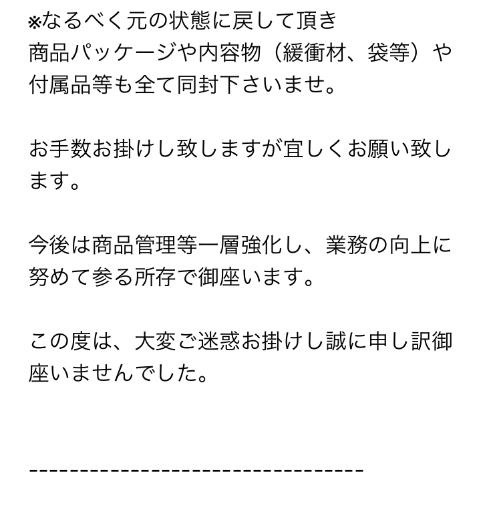 返品メール2