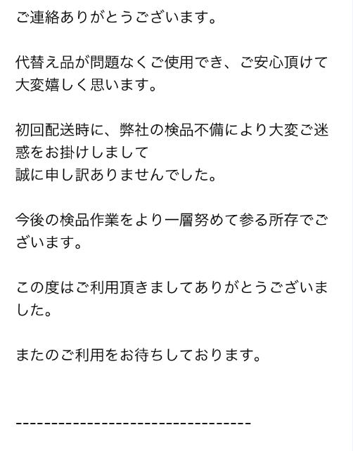 返品メール3