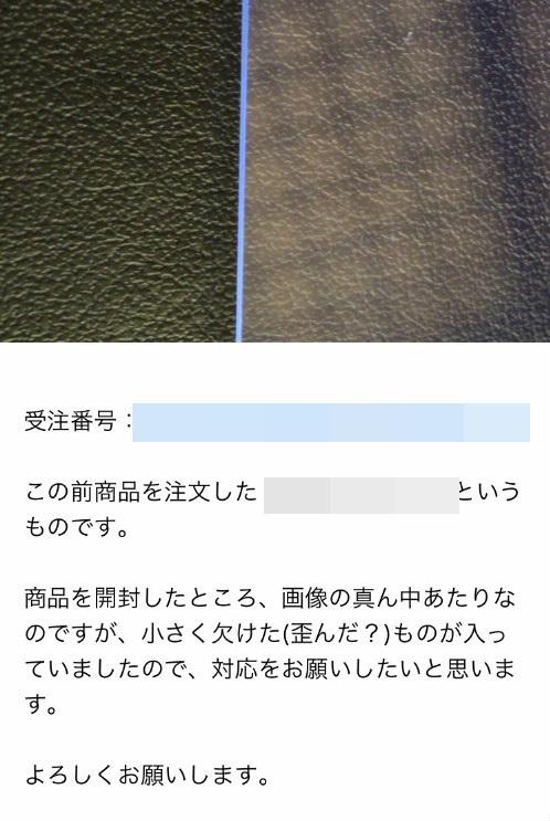 返品メール5