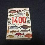 釣った魚がわからないときは図鑑を見てみよう 写真探索・釣魚1400種図鑑は非常におすすめだぞ!