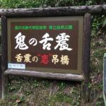 島根県の観光スポット鬼の舌震に行ってきました 見所などを紹介!
