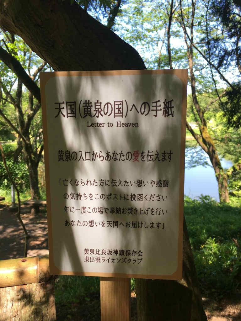 黄泉平坂1