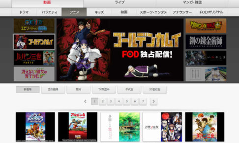 FOD感想3