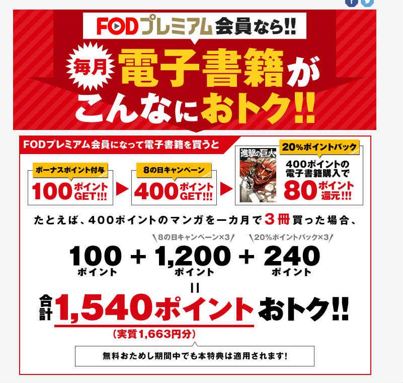 FOD感想5
