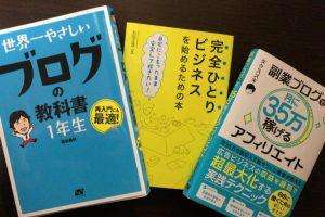 ブログの参考本