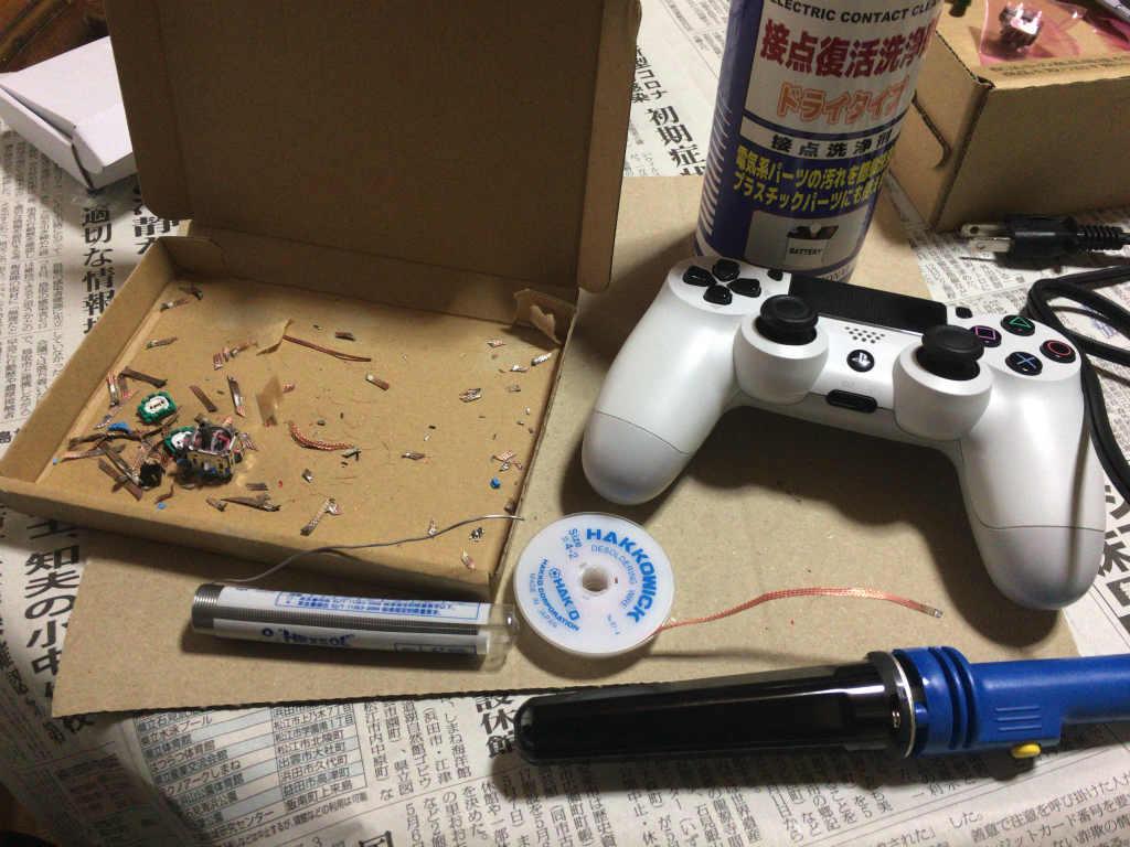 PS4アナログ交換12