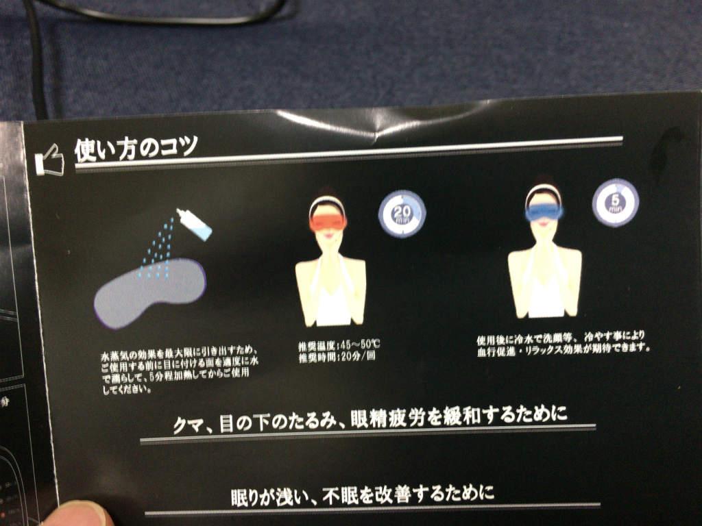 USBホットアイマスク4