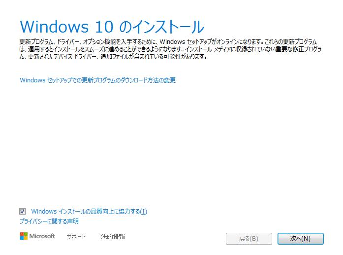 Windows10 アップグレード2