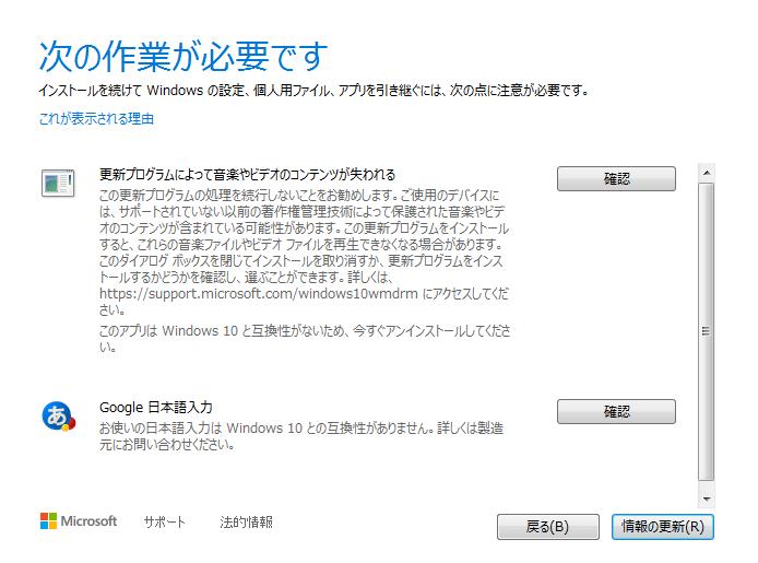 Windows10 アップグレード4